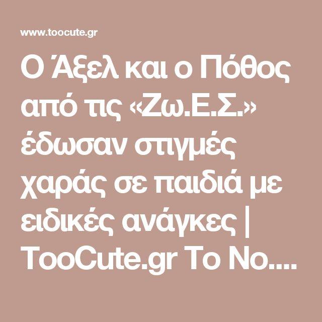 Ο Άξελ και ο Πόθος από τις «Ζω.Ε.Σ.» έδωσαν στιγμές χαράς σε παιδιά με ειδικές ανάγκες   TooCute.gr  Το No.1 site κατοικιδίων στην Ελλάδα