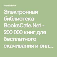 BOOKSCAFE NET МАРТ МИХАИЛ СКАЧАТЬ БЕСПЛАТНО