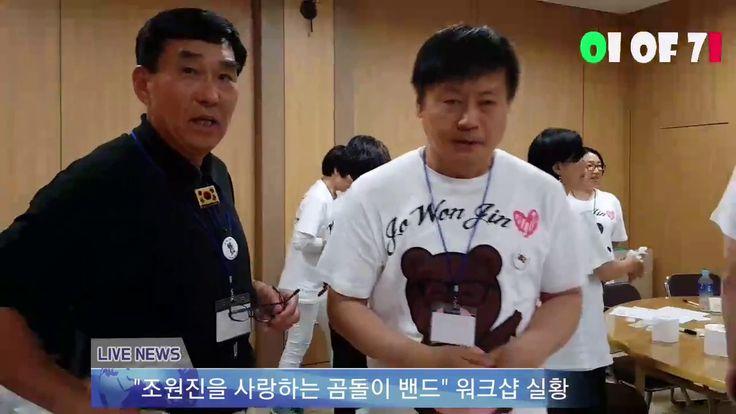 "Wonjin Jo's Workshop 'Save Republic of Korea' with Young Rightists  ♥이야기♥ (6.24) ""지키자! 대 한민국, 조원진과 함께, 젊은 우파와의 동행"" 현장 특별 생방송"