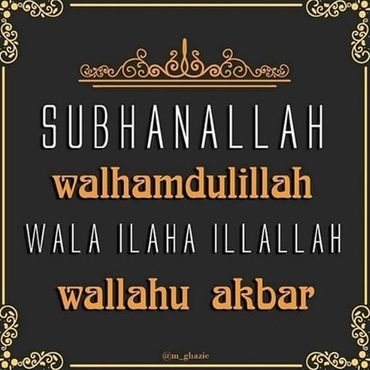 http://nasihatsahabat.com #nasihatsahabat #mutiarasunnah #motivasiIslami #petuahulama #hadist #hadits #nasihatulama #fatwaulama #akhlak #akhlaq #sunnah  #aqidah #akidah #salafiyah #Muslimah #adabIslami #DakwahSalaf # #ManhajSalaf #Alhaq #Kajiansalaf  #dakwahsunnah #Islam #ahlussunnah  #sunnah #tauhid #dakwahtauhid #alquran #kajiansunnah #doazikir #empatkalimat #4kalimat #buihdilautan #dosa #kalimatAllahcinta