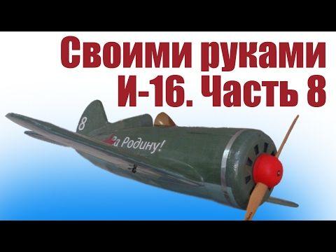 Радиоуправляемые самолеты. И-16 «Сталинский сокол» | Хобби Остров.рф - YouTube