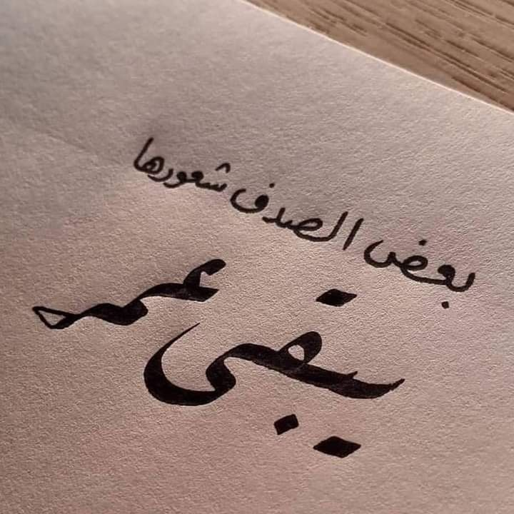 Pin By Faith Fig On منوعات Short Quotes Love Words Quotes Romantic Quotes