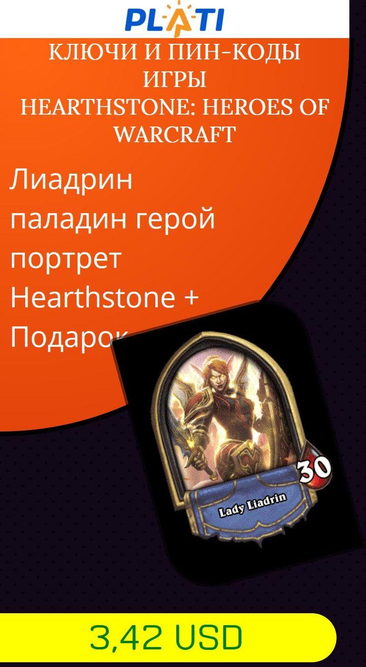 Лиадрин паладин герой портрет Hearthstone   Подарок Ключи и пин-коды Игры Hearthstone: Heroes of Warcraft