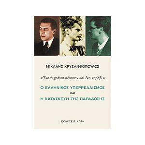 Ο ελληνικός υπερρεαλισμός και η κατασκευή της παράδοσης