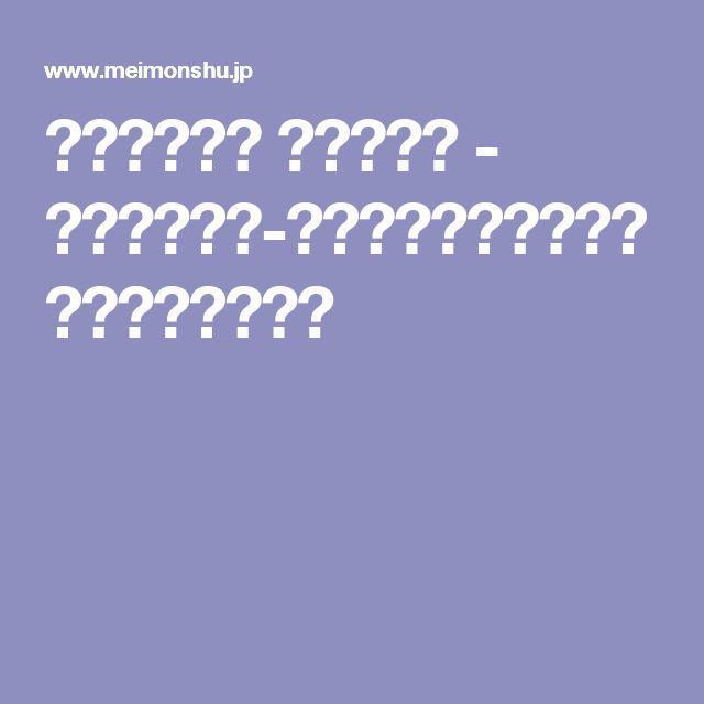 日本名門酒会 公式サイト - ドキュメント-◆本みりん◆ 良いみりんの見分けかた
