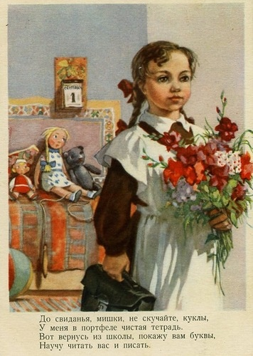 """Russian school uniform. Russian vintage postcard, artist N. Golts, 1955. Rhyme for children at the bottom of the card: """"Good-bye, my teddy bears! Don't miss me, dolls! I am going to school with a new exercise-book in my school-bag. I'll come back soon, then I'll show you letters, I'll teach you to read and to write."""" #education"""