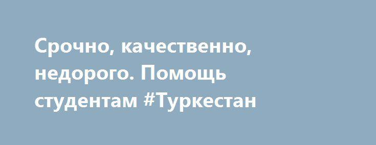 Срочно, качественно, недорого. Помощь студентам #Туркестан http://www.pogruzimvse.ru/doska216/?adv_id=145 Приветствую Вас, Дорогой Студент! Предлагаю Вам руку помощи в ситуации, которая не дает покоя тебе и мешает уснуть, если Вас одолели проблемы со сдачей сессии, сложная курсовая мешает Вам спокойно жить, сдача диплома через считанные дни, а Вы не знаете, что в работе должно быть?Забывайте об этих проблемах и позвоните, с удовольствием решу задания студентам экономического профиля, беру…