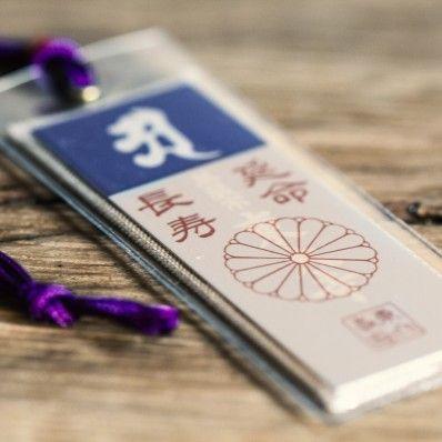 Omamori japonaise pour la santé porte chance du temple Todai-ji à Nara au Japon
