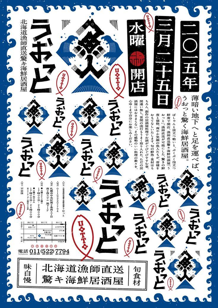 うおっと VI | STUDIO WONDER