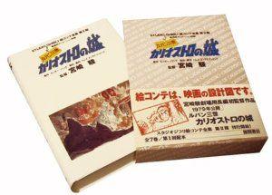 Lupin The 3rd : Castle of Cagliostro, The - Complete Storyboards by Hayao Miyazaki Studio Ghibli: Hayao Miyazaki: 9784198616663: Amazon.com:...