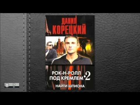 Рок-н-ролл под Кремлем. Книга 2. Найти шпиона - Данил Корецкий (Аудиокни...