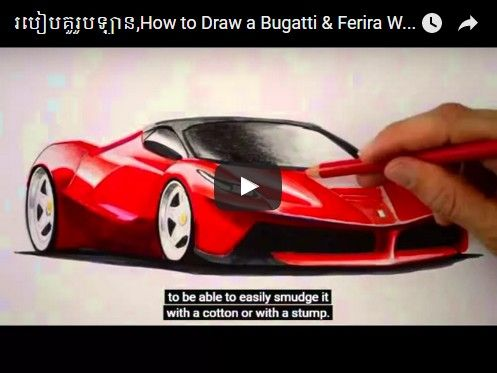 Beautifulplace4travel: របៀបគូរូបឡាន,How to Draw a Bugatti & Ferira With Colors In 3D Art Time Lapse