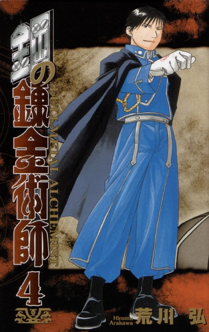 My favorite fictional character of all time: Roy Mustang.