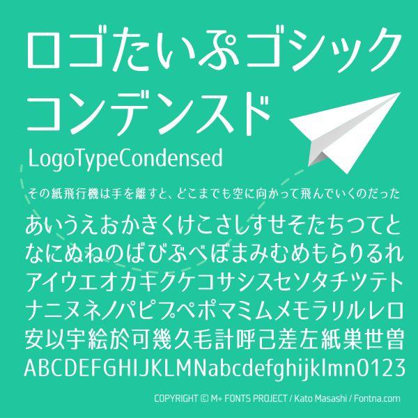 ロゴたいぷゴシック-コンデンスドのフリーフォントダウンロード | フォントな。無料日本語フリーフォント