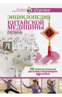 Минь Лао - Энциклопедия китайской медицины. 700 китайских упражнений обложка книги