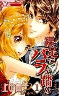 Hadashi De Bara Wo Fume manga | Read Hadashi De Bara Wo Fume