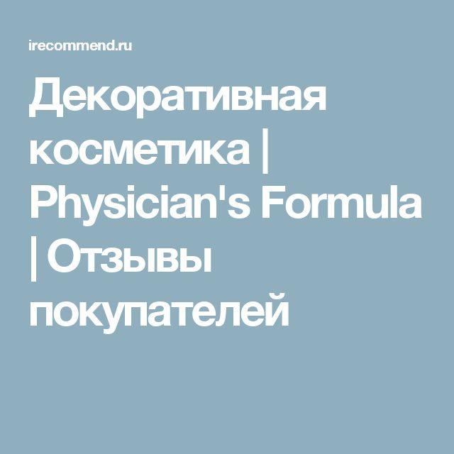 Декоративная косметика | Physician's Formula | Отзывы покупателей