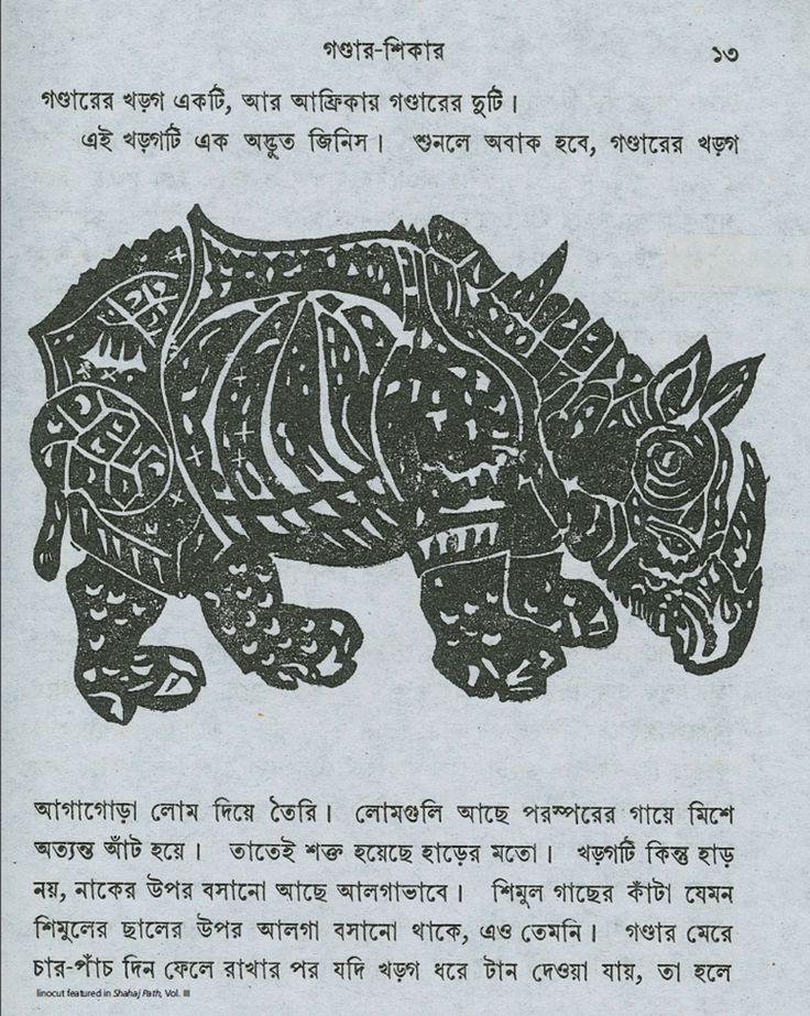 Sahaj path by rabindranath tagore