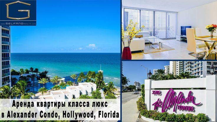 Аренда квартиры с мебелью в Майами, США - Alexander Condo, Hollywood Bea...