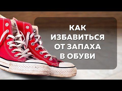 ВИДЕО: Как избавиться от запаха в обуви - Лайфхакер