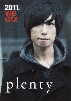 Plenty 江沼郁弥