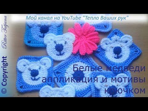 Crochet bear squares Белые медведи. Аппликация и квадратный мотив. - YouTube