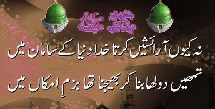 New 12 rabi ul awwal 2014 latest sms messages collection for 12 rabi ul awal decoration