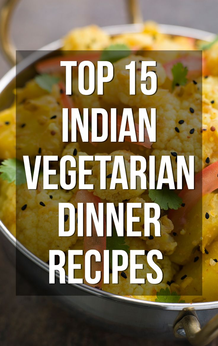 Even the not so appealing veggies can be turned into sumptuous delights. Check out these top 15 Indian vegetarian dinner recipes to make vegetables certainly your cup of tea.