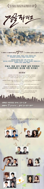 [초대이벤트] 뮤지컬 <정글라이프> 초대이벤트 - 2월 5일(금) 8시, 2월 6일(토) 7시 대학로 자유극장