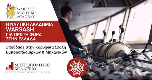 Η κορυφαία βρετανική Ναυτική Ακαδημία Warsash για πρώτη φορά στην Ελλάδα από το Μητροπολιτικό Κολλέγιο #σχολές #εμποροπλοιάρχων #μηχανικών #ναυτιλιακά #σπουδές #ελλάδα