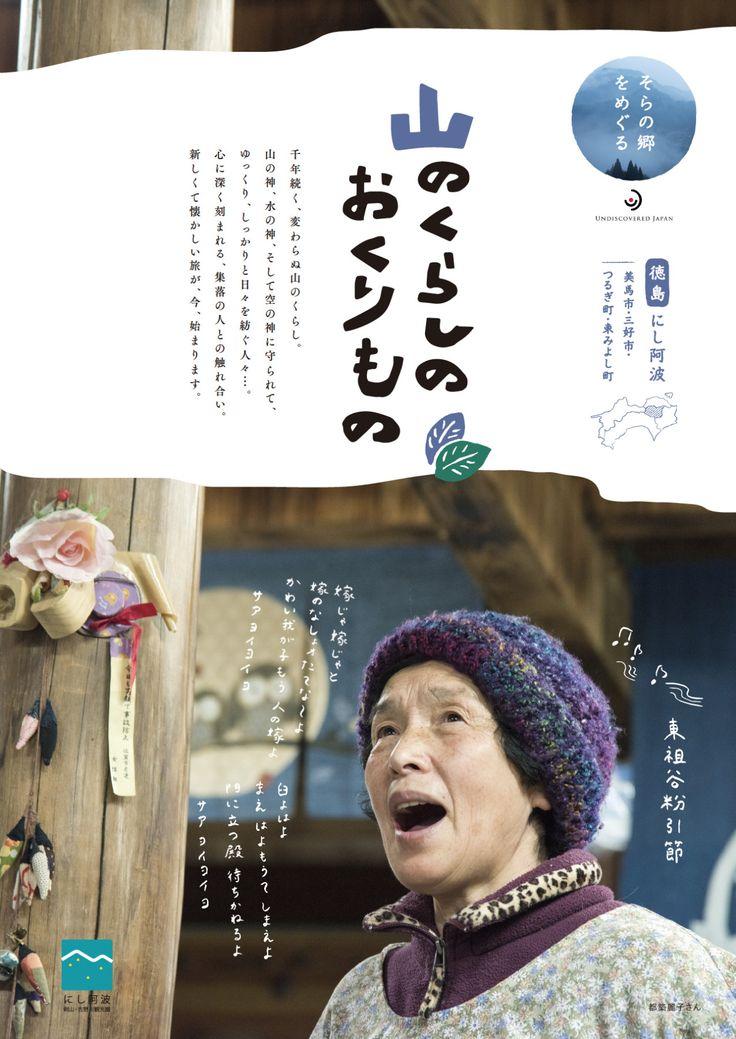 Nishi-Awa - Kana Kitahara