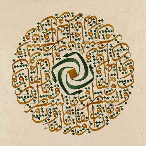 TURKISH ISLAMIC CALLIGRAPHY ART (18)