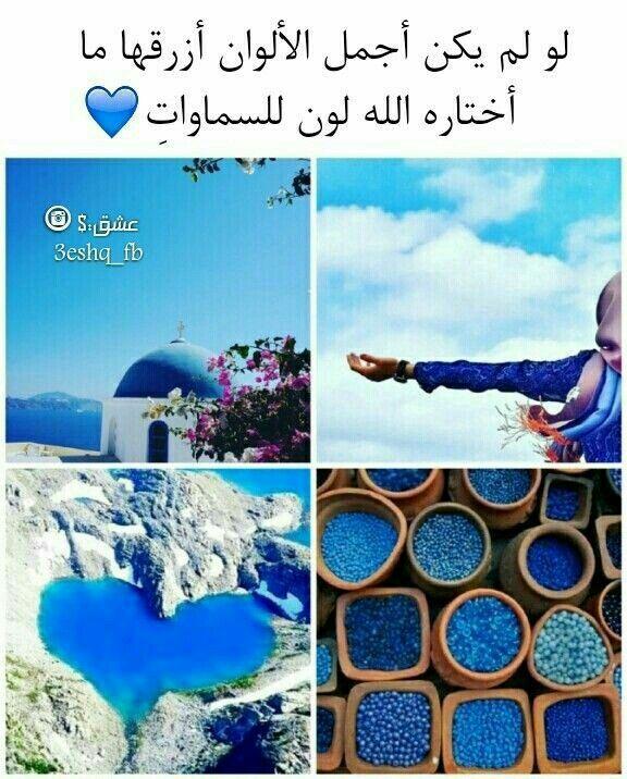 لو لم يكن اجمل الالوان ازرقها ما اختاره الله لون للسماوات Beautiful Photography Nature Blue Aesthetic Pastel Aesthetic Iphone Wallpaper