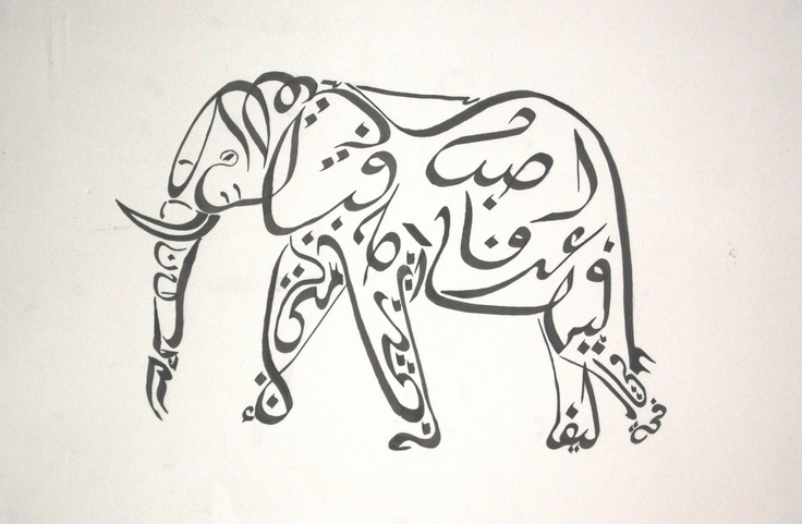 "This elephant is drawn from the Arabic calligraphy Diwani Jali script, using only the words form the Groucho Marx quote. ""One Morning I shot an elephant in my pajamas. How it got into my Pajamas I'll never know."""