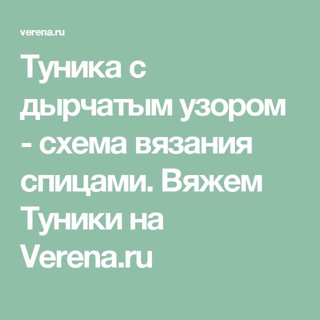 Туника с дырчатым узором - схема вязания спицами. Вяжем Туники на Verena.ru