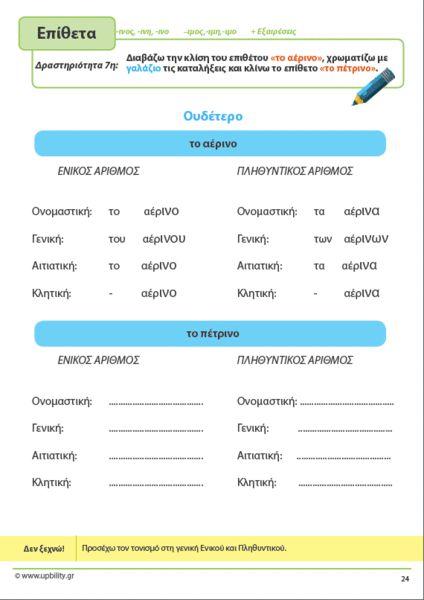 Αντιμετώπιση της Δυσορθογραφίας μέσω της Γραμματικής | ΤΑ ΕΠΙΘΕΤΑ - 2ο τεύχος
