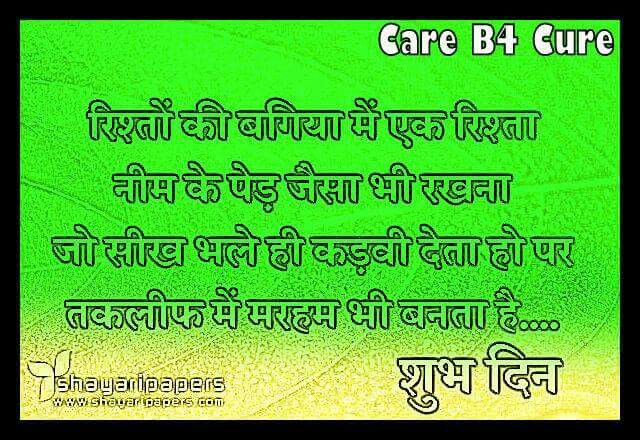 images of nature with quotes hindi - photo #9