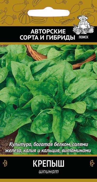 Семена шпината Крепыш, для подзимнего посева