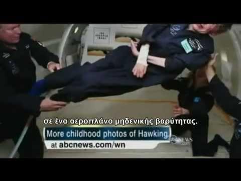 """Stephen Hawking για θρησκεία: """"Η επιστήμη θα νικήσει"""" - YouTube"""