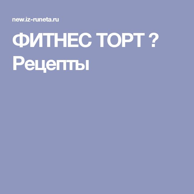 ФИТНЕС ТОРТ  ☼ Рецепты