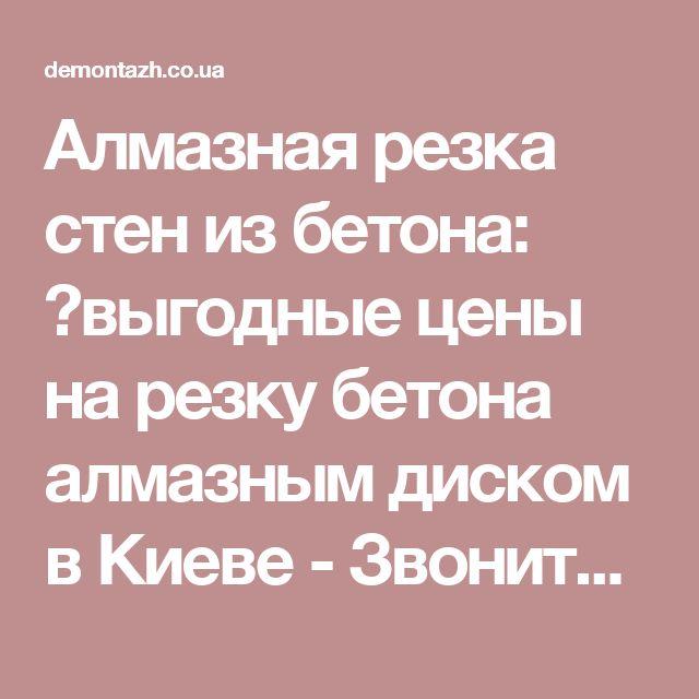 Алмазная резка стен из бетона: ✅выгодные цены на резку бетона алмазным диском в Киеве - Звоните нам: ✅ ☎ (068)777-02-33 ✅☎ (093)313-78-98
