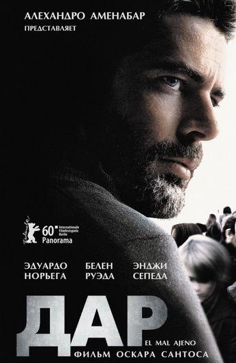 Дар (El mal ajeno, 2010)