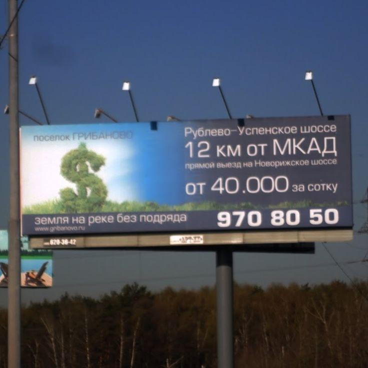 Представляю, сколько у них было бесполезных звонков от покупателей в сегменте 40 тыс. рублей за сотку!  Кстати, а это считается за рекламу цен в иностранной валюте? #Naruzhka #недвижимость #реклама #маркетинг #наружнаяреклама www.ozagorode.ru