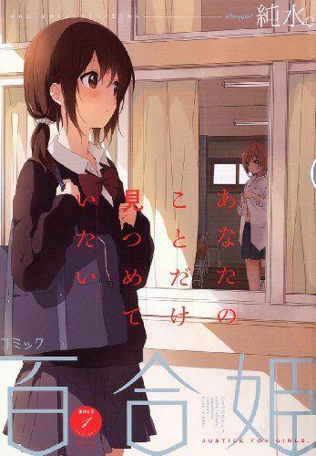 コミック百合姫 2012年 01月号 [雑誌]