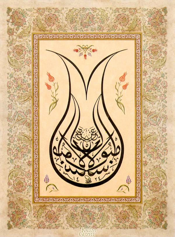 4201 Best Images About Calligraphie On Pinterest Allah