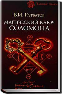 Магический ключ Соломона