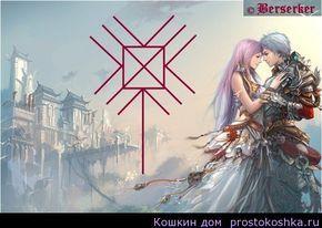 Гармонизация любовных отношений. Взаимная любовь и счастьедругу на протяжении многих лет любовных отношений. Став «Цветок любви» воспламеняет светлое чувство любви. Рабочие руны: Gebo…