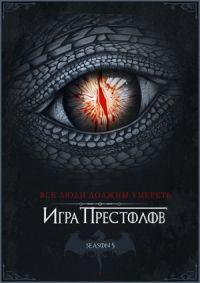 Сериал Игра престолов 5 сезон Game of Thrones смотреть онлайн бесплатно!