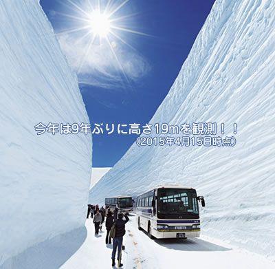 第22回 立山・雪の大谷ウォーク