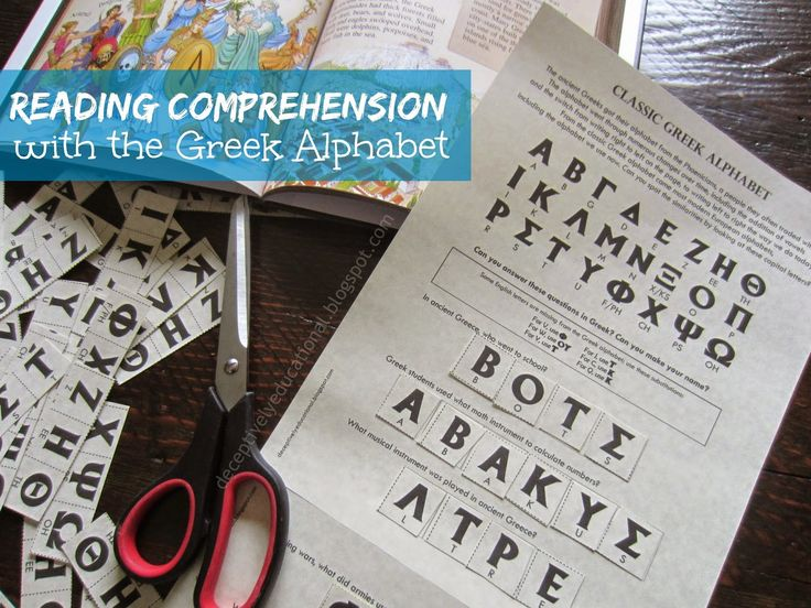 Relentlessly Fun, Deceptively Educational: Reading Comprehension with the Greek Alphabet (free printable)